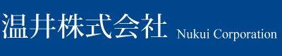 温井株式会社